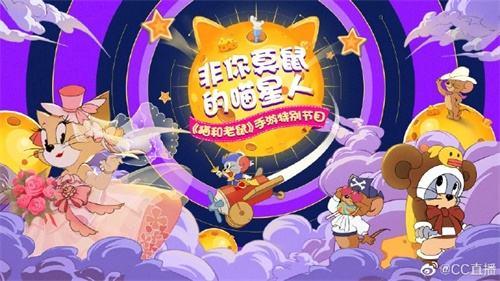 喵星人,非你莫鼠!网易CC直播×猫和老鼠六一特别综艺闪亮登场