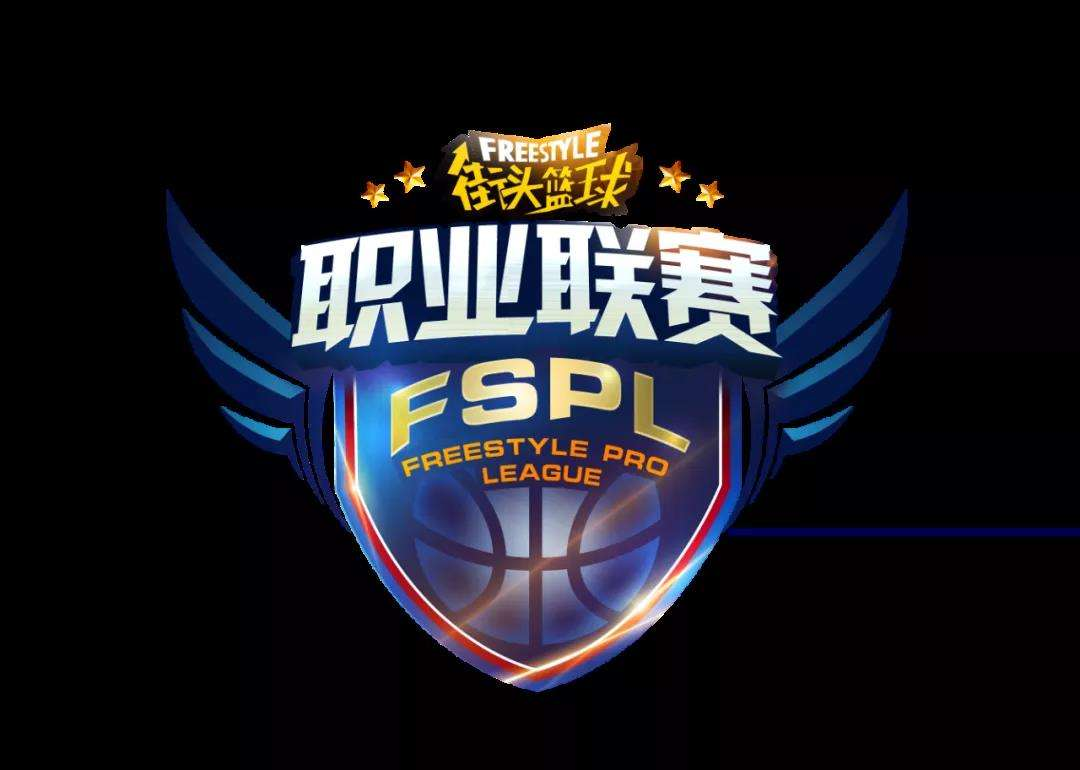后浪崛起 《街头篮球》FSPL职业新赛季选手将分级