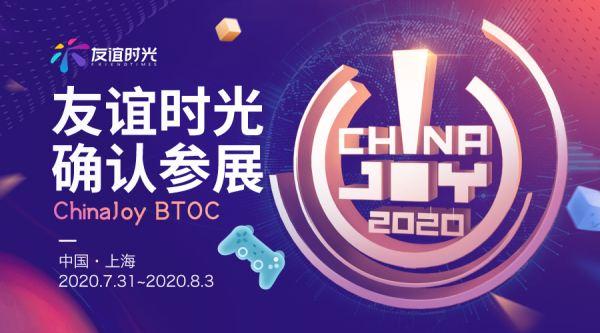 友谊时光确认参展2020ChinaJoy BTOC