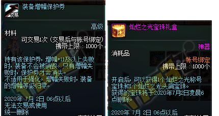 DNF周年庆随心选礼盒上线 随机获得强化劵