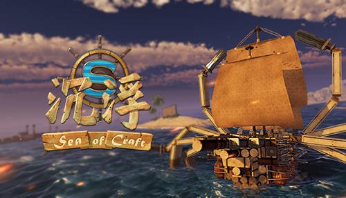 《沉浮》入驻steam夏季游戏节!革新级画质等你起航