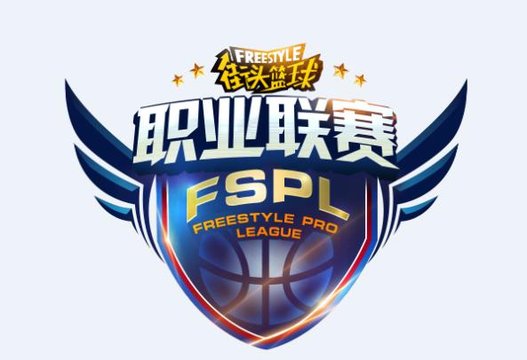 《街头篮球》FSPL职业战队巡礼:EHOME、神威、炎轩