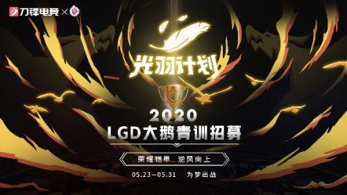 光羽计划LGD大鹅青训选拔即将开启,四千名选手蓄势待发