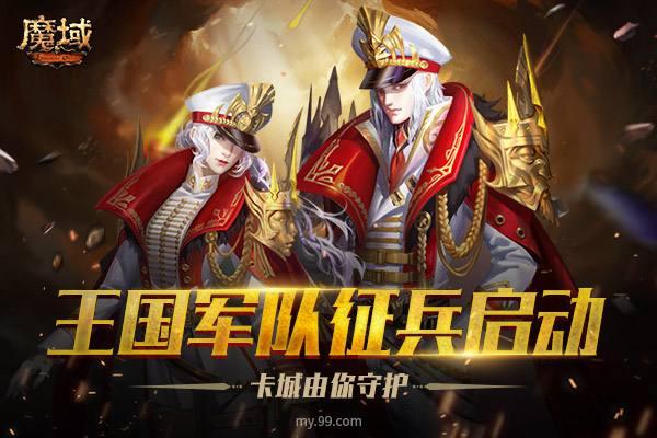《魔域》王国军队征兵圆您军旅梦 地表最强军队6.21全军出击!
