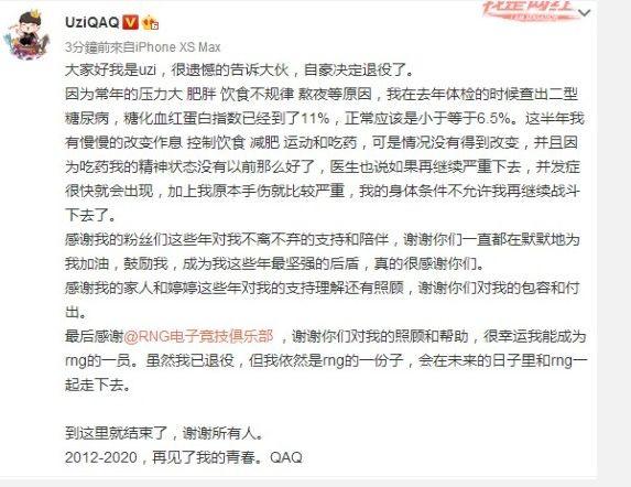 LOL知名选手Uzi宣布退役 一代传奇终落幕