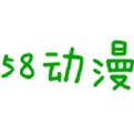 58動漫官網首頁下載