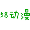 58動漫官手機版下載