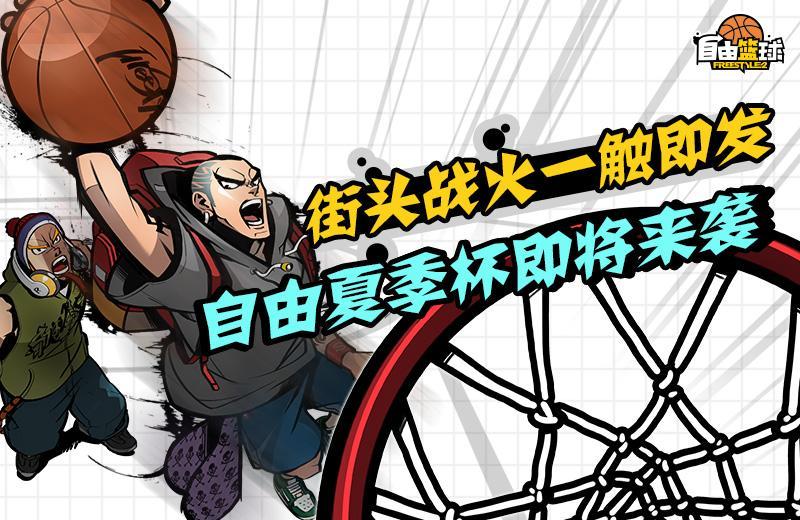 街头战火一触即发 《自由篮球》自由夏季杯即将来袭