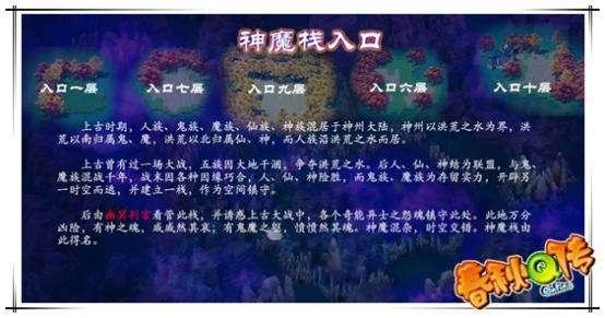 《春秋Q传》枫林神魔原不易 速通省时不费力