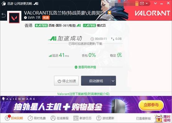 《Valorant》特战英豪掉线闪退解决方法,迅游免费加速畅玩游戏