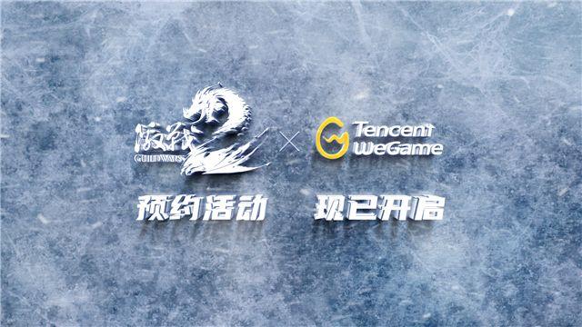 《激战2》WeGame版开启预约 公会强势入驻