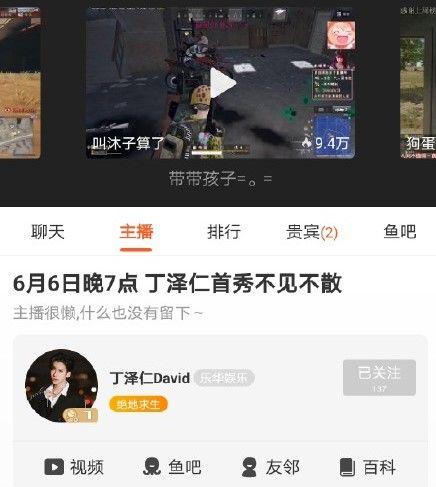 """""""无瑕少年""""丁泽仁入驻斗鱼直播,实力舞者电竞天赋在线揭晓"""
