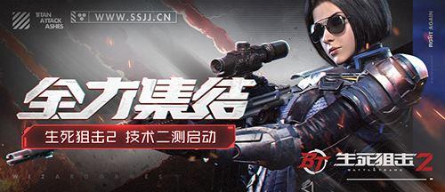 《生死狙击2》技术二测来袭 游戏体验究竟如何?