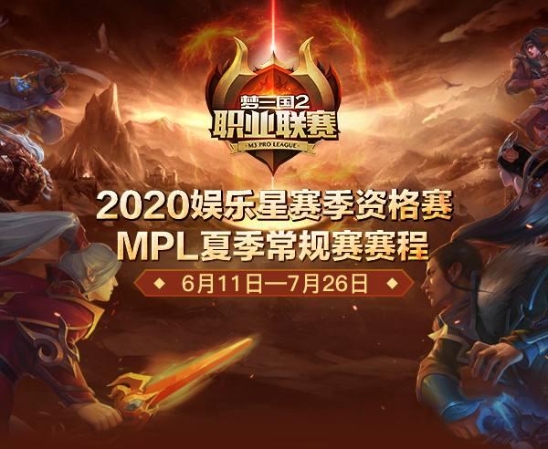 611战斗打响!《梦三国2》2020MPL夏季常规赛赛程揭晓
