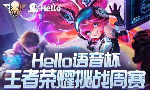 Hello语音与王者荣耀梦幻联动,挑战周赛开启报名,赢千元大奖