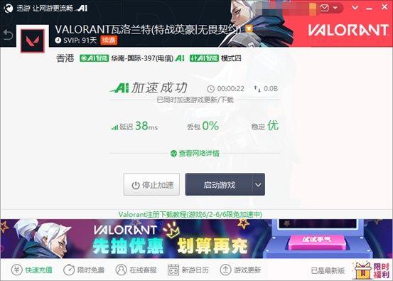 《Valorant》无畏契约新手英雄推荐,畅玩网游就选迅游加速器