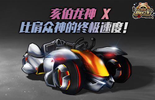 比肩神之领域 《跑跑卡丁车》X代终极赛车史诗登场