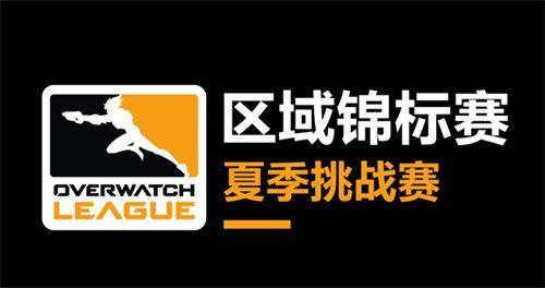 """""""夏季挑战赛""""即将启程,上海龙之队的目标是七月决战!"""