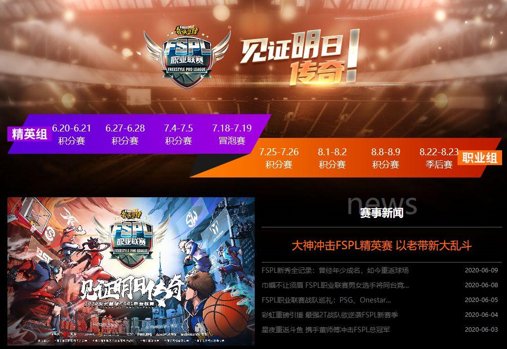 《街头篮球》FSPL赛制解析 老将新秀集体公布