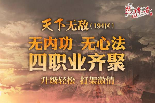 地下奪寶狂爆京東卡《熱血傳奇》194新區火爆開服