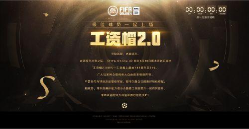 《FIFA Online 4》【工資帽2.0】2周年神秘版本內容揭曉