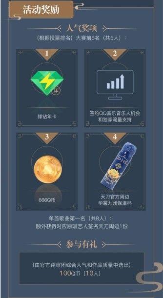 QQ音乐×天涯明月刀共庆五周年,短视频征集号角已吹响