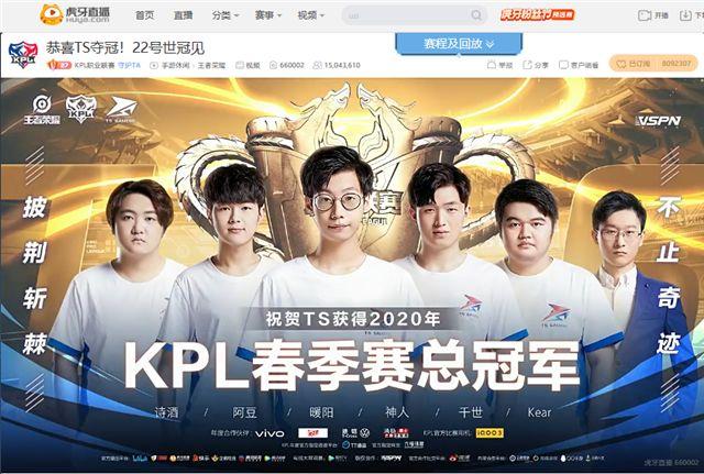 2020年KPL春季赛决赛落幕 虎牙直播间最高人气突破4000万