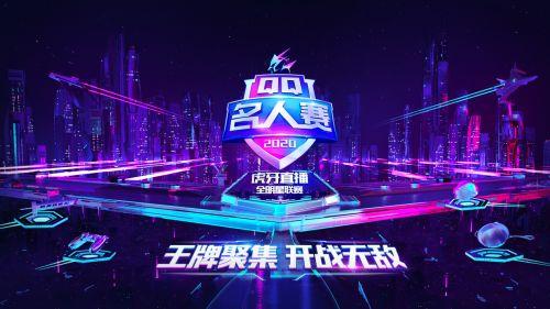 "2020QQ名人赛《和平精英》收官之战,""LKG""获得总决赛冠军!"