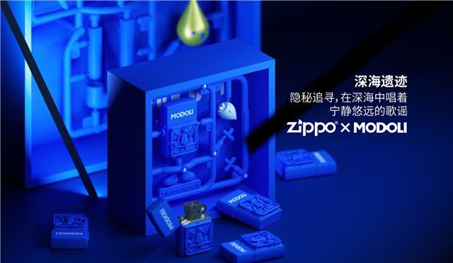 Zippo携手MODOLI,诠释Z时代独特潮流观
