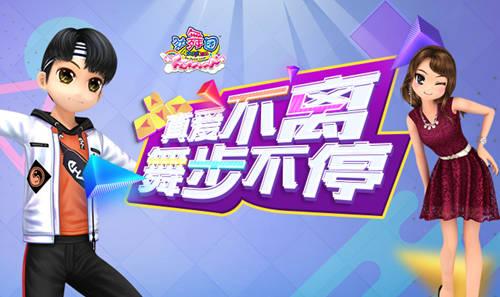 """《劲舞团》6月""""指尖王者""""版本上线 携手再升级!"""