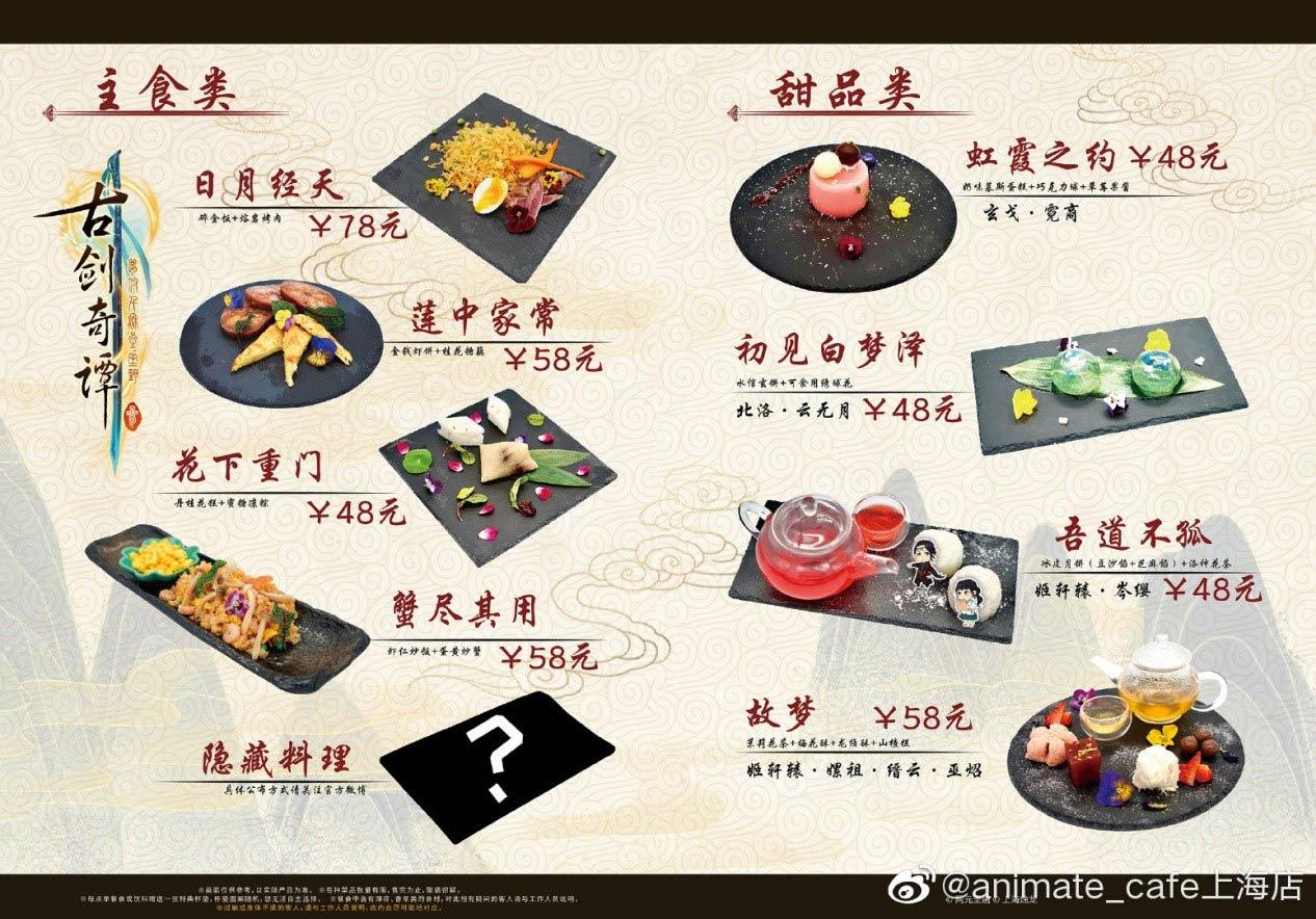 夏日限定,泳装来袭 《古剑奇谭三》 × animate cafe上海店——线下集结!