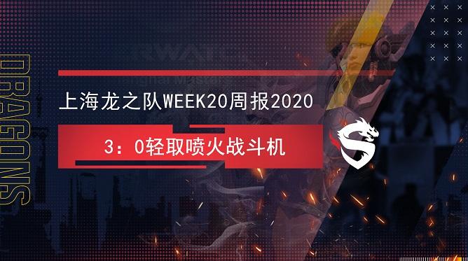 上海龙之队Week20战报:3:0轻取喷火战斗机