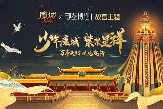 国家级拍摄团队助力 《魔域》乾清宫万寿灯会呈现国风视觉盛宴!