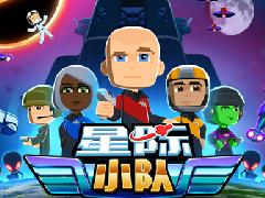 《轰炸机小队》多平台续作《星际小队》即将开启太空冒险新时代
