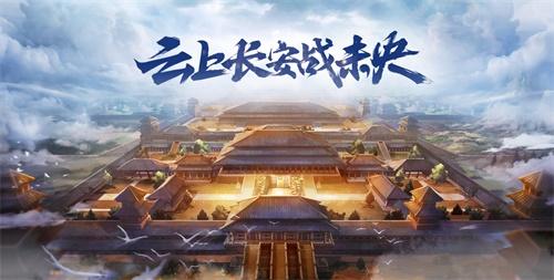 "DNF周年庆版本""云上长安战未央""上线"