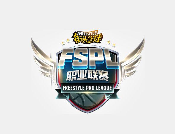 上海今年第二大电竞赛事  《街头篮球》 FSPL职业联赛明日开幕