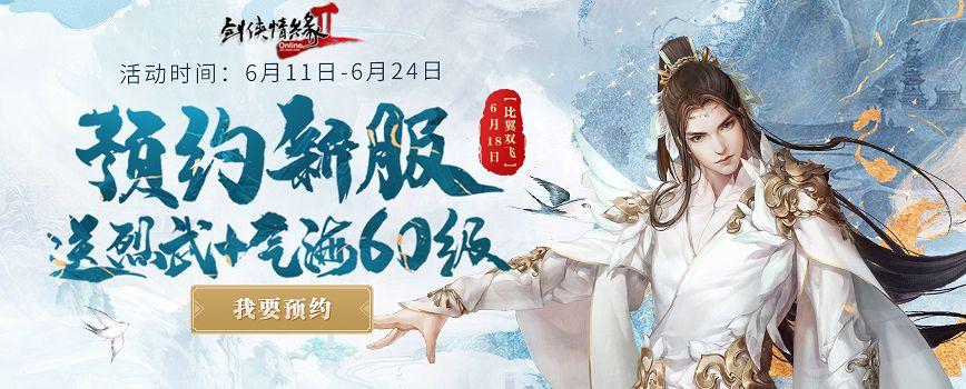 """《剑网2》618资料片""""荣耀之征""""今日震撼开启"""