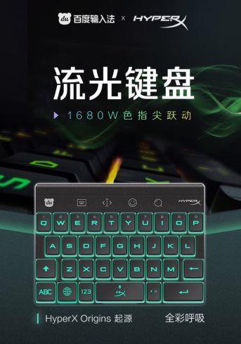 """业界首发""""流光键盘"""",百度输入法带你开启RGB键盘新感官"""