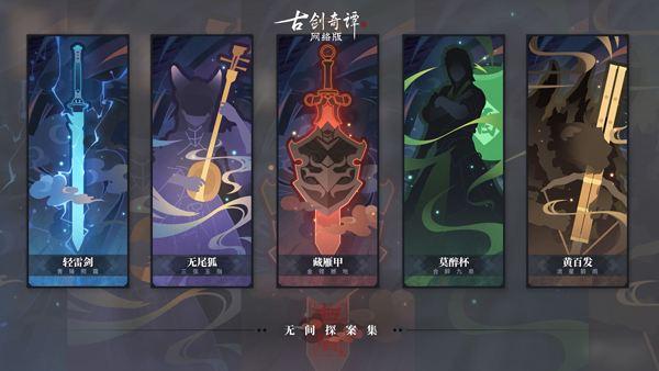 《古剑奇谭OL》新门派首露真容,6月29日开启年度版本研发测试