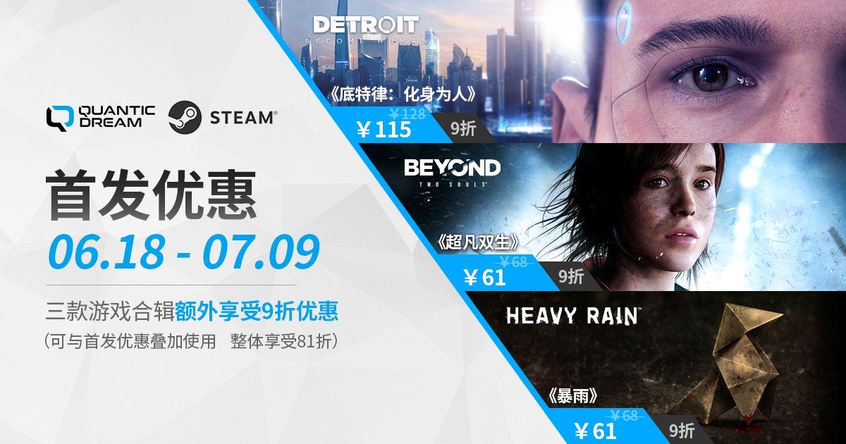 《底特律:化身为人》、《超凡双生》和《暴雨》登陆Steam, 首发折扣不容错过