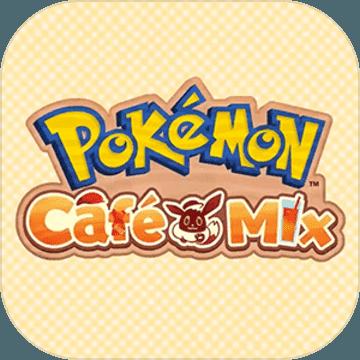 宝可梦CafeMix官网下载