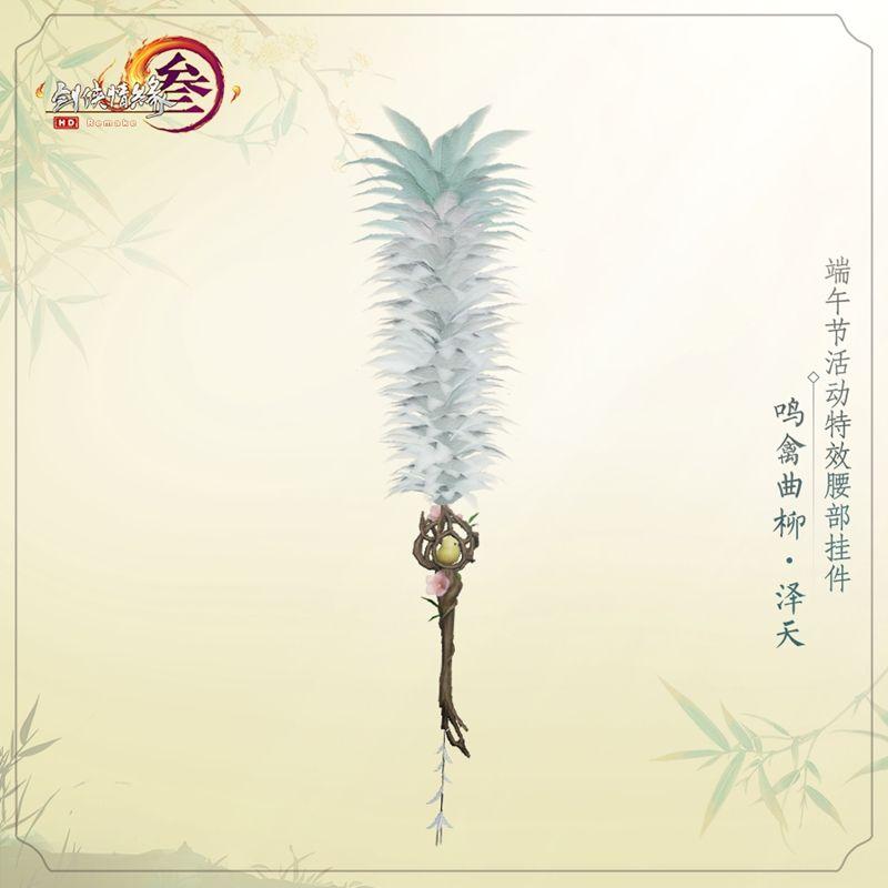传承民俗共庆佳节 《剑网3》端午经典活动回归