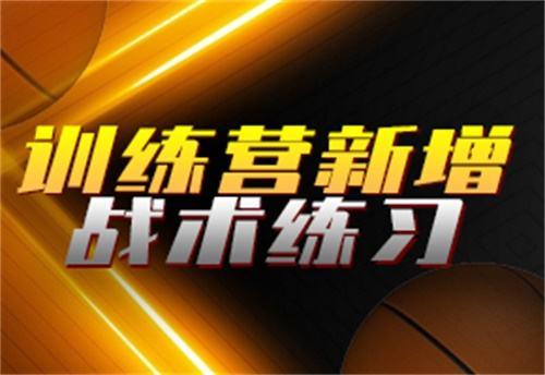 NBA2KOL2 6月23日停机更新:S8赛季重磅更新!