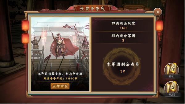 长安争夺战《三国志2017》新版本来袭