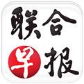 手機聯合早報網app下載