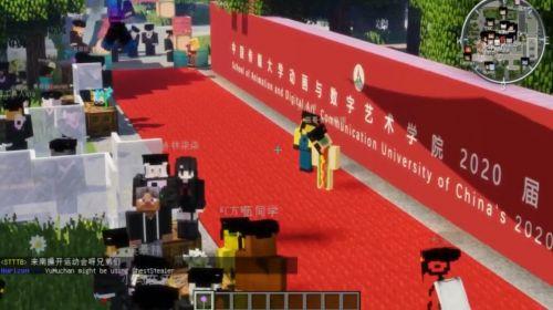 《我的世界》虚拟毕业季来袭,人民网、央视新闻为中传学子送上点赞祝福!