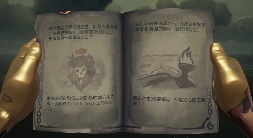 盜賊之海烈焰之心任務怎么完成 烈焰之心任務攻略推薦
