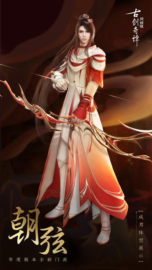 《古剑奇谭OL》全新门派三体型全曝光,长弓技能显神威