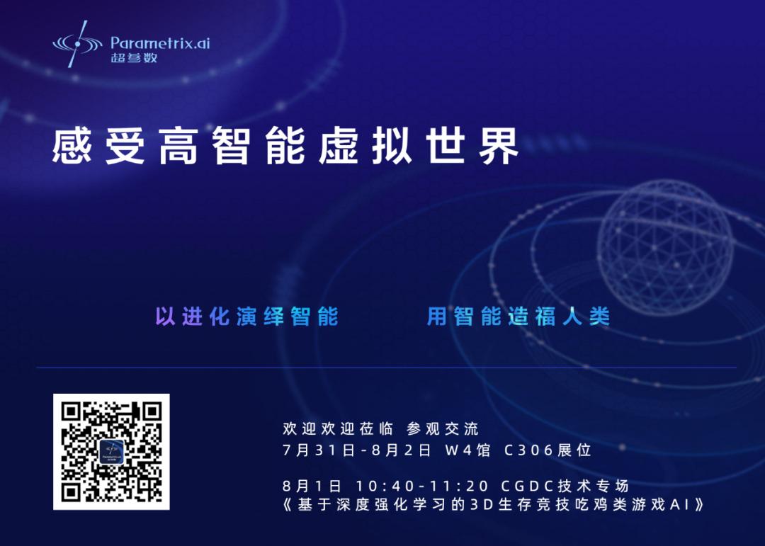 超參數科技確認參展2020 ChinaJoy BTOB,邀您一起感受高智能虛擬世界