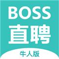 boss直聘牛人版官方下载
